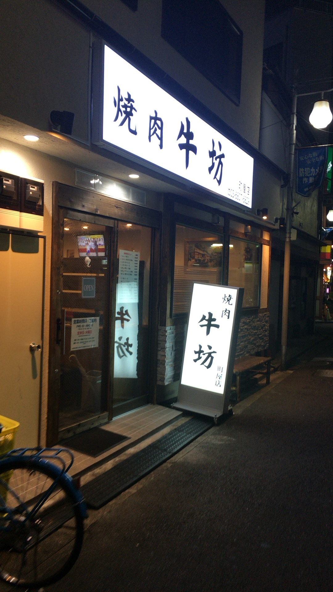 焼肉牛坊 町屋店