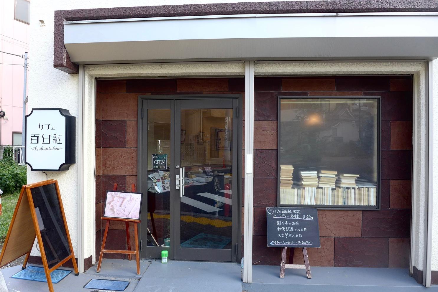 カフェ百日紅