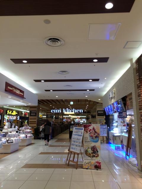 92's エミフルMASAKI店