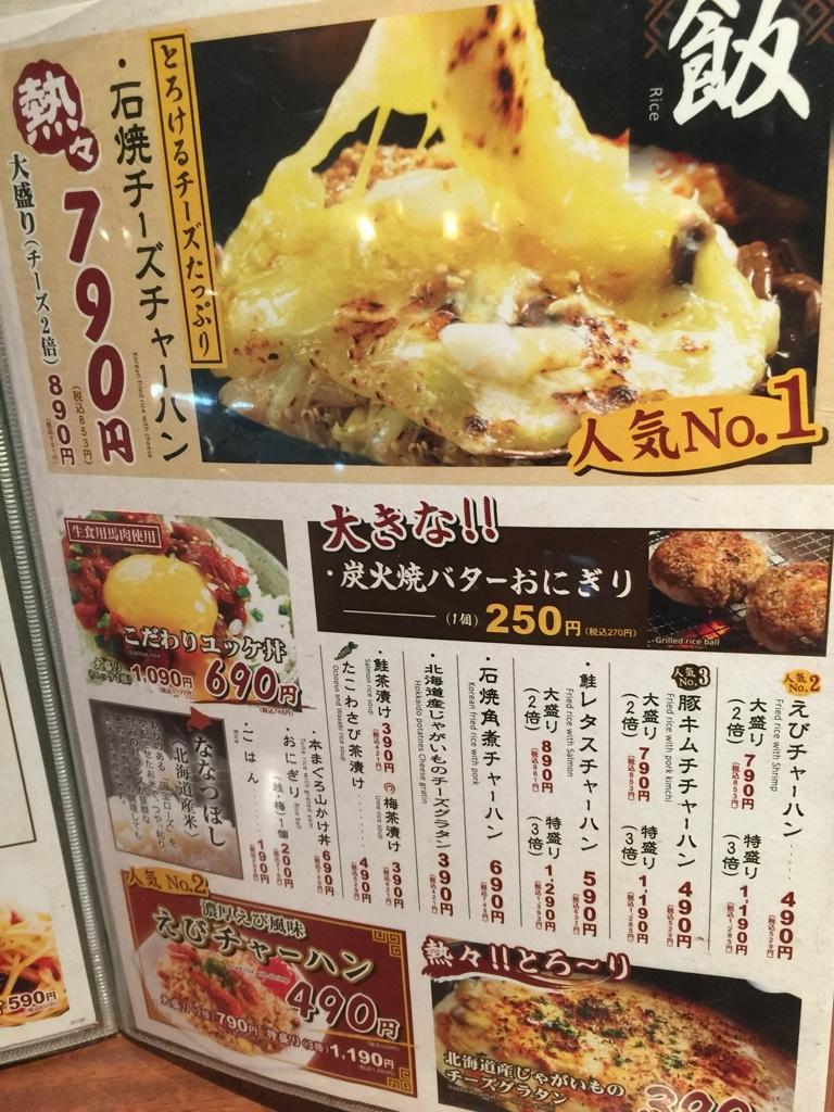 炎 北広島店