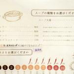 56058887 - 2016/9  メニュー  其の弐