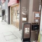 56058891 - 2016/9  店舗外観  其の壱