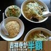 中華銘菜 餃子菜館 - 料理写真: