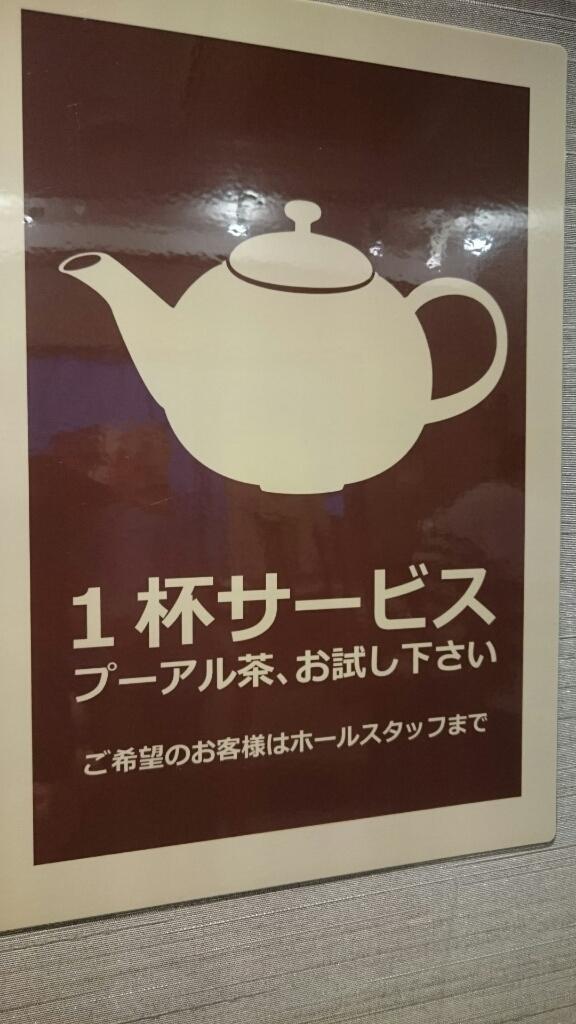 ガガナラーメン極×大阪ふぃがろ亭 市ヶ谷店