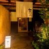 神楽坂 古よみ - メイン写真: