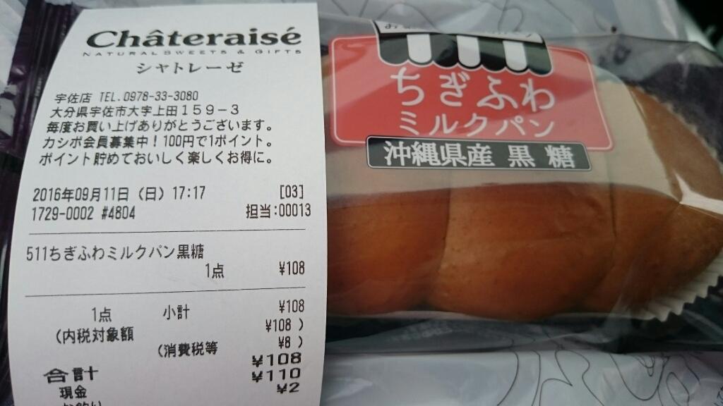 シャトレーゼ 宇佐店