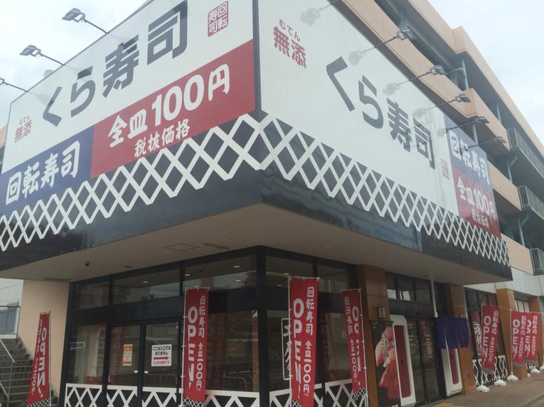くら寿司 熊谷駅前店