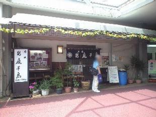 男鹿半島 東陽町店