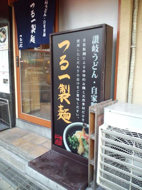 つる一製麺