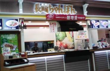 リンガーハット イオン相模原店