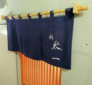 鮨 太一 - 暖簾