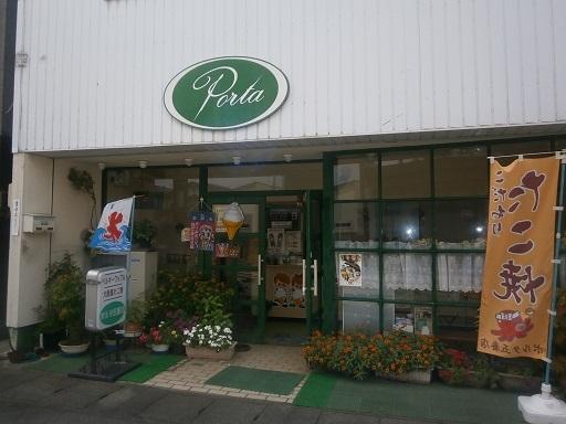 ポルタ 五番店