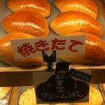 和幸堂製パン - 和幸堂クリームぱん