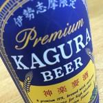 水沼さざえ店 - 神楽麦酒(地ビール)