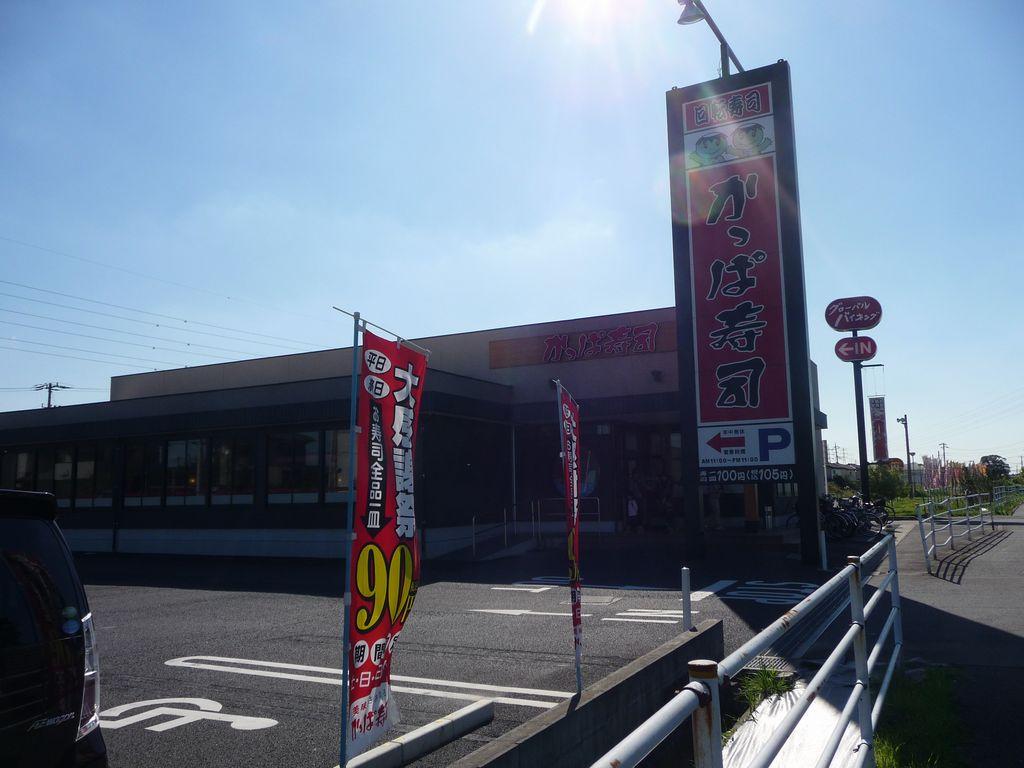 かっぱ寿司 市原店