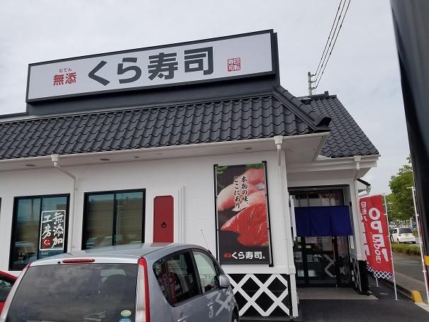 無添 くら寿司 今治店
