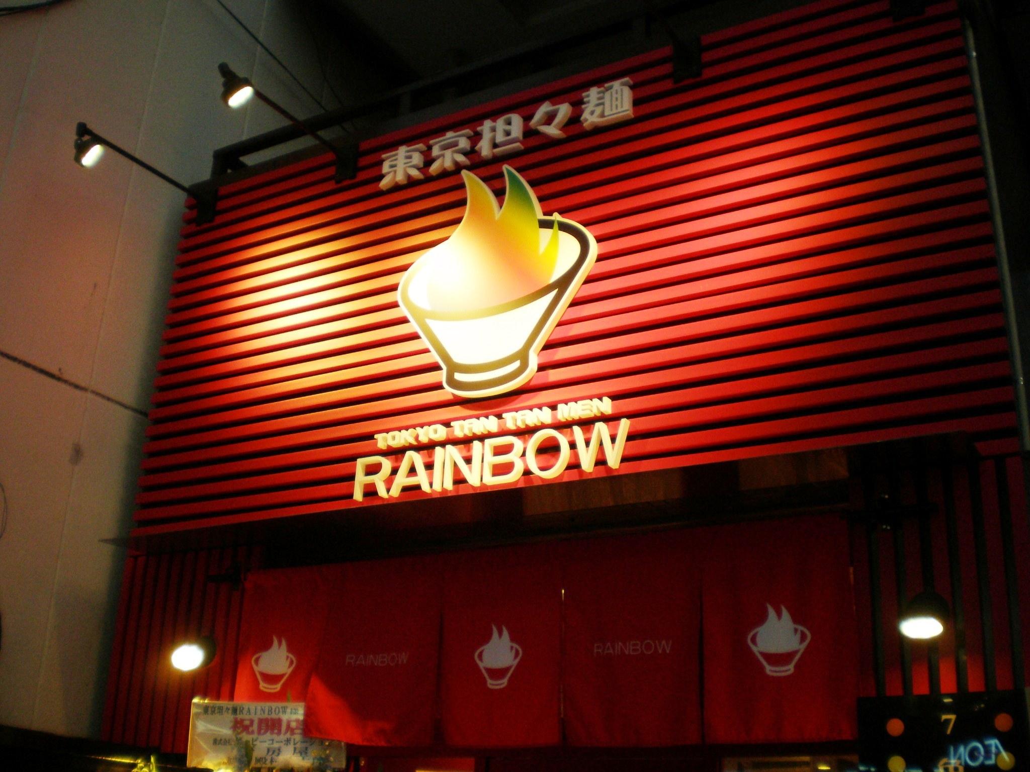 東京担々麺 RAINBOW