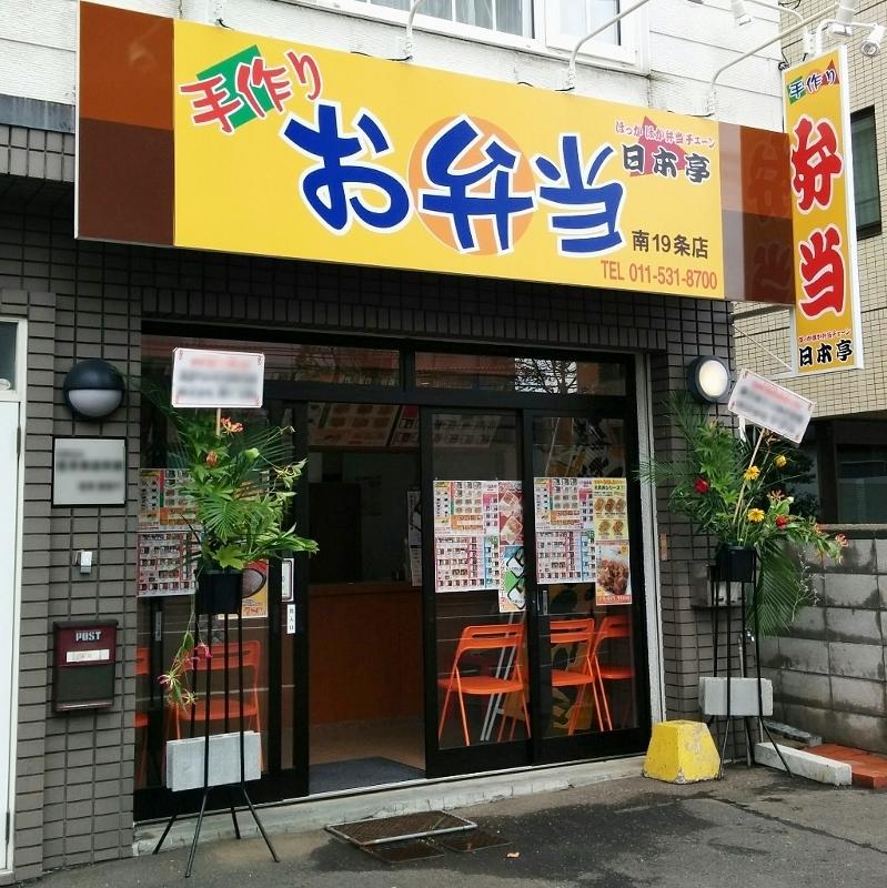 ほか弁 日本亭 南19条店