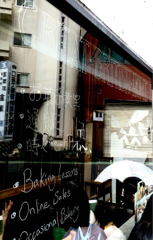 モーニングトン・クレセント東京