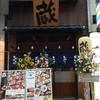 京ホルモン蔵 大手筋店