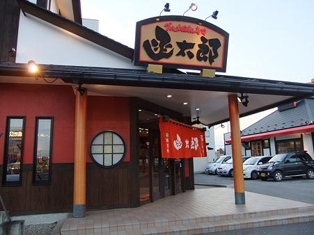 函太郎 上磯店
