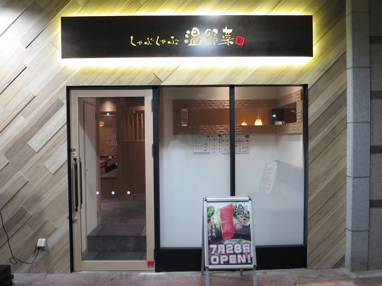しゃぶしゃぶ 温野菜 京橋店