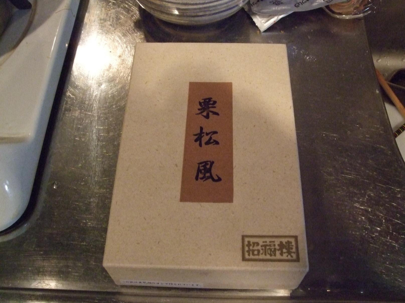 招福楼 伊勢丹店