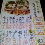麺類 をかべ - メニュー写真: