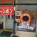 麺類 をかべ - 外観写真:
