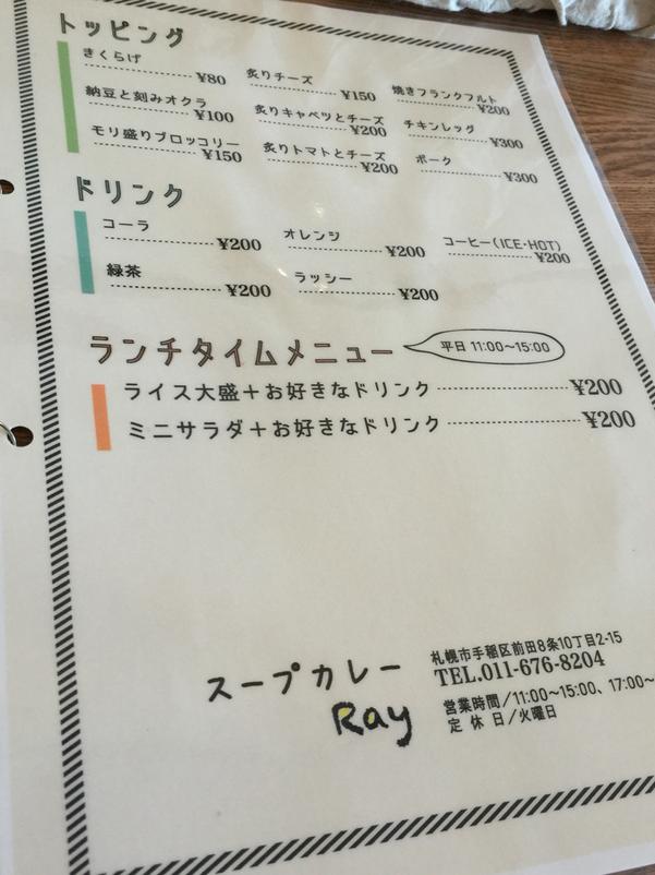 スープカレー Ray
