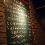 ウィズバー - メニュー写真:黒板メニュー