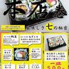 桃太郎すし - 料理写真:桃太郎すし本店 ロングラン人気メニュー『本店巻』 1皿 500円