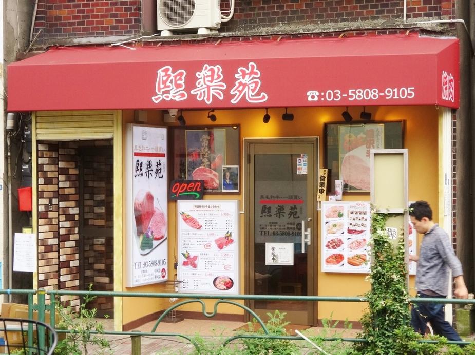 熙楽苑 鶯谷店