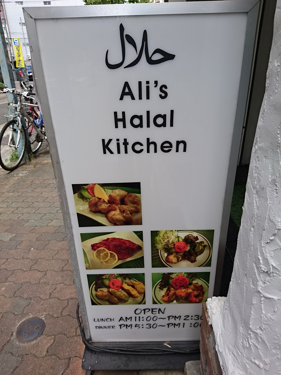 Ali's Halal Kitchen