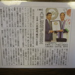 八戸酒造株式会社 - 八戸酒造が最高賞の記事