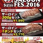 石焼ステーキ 贅  - あの!最強のイベントが帰ってくる。
