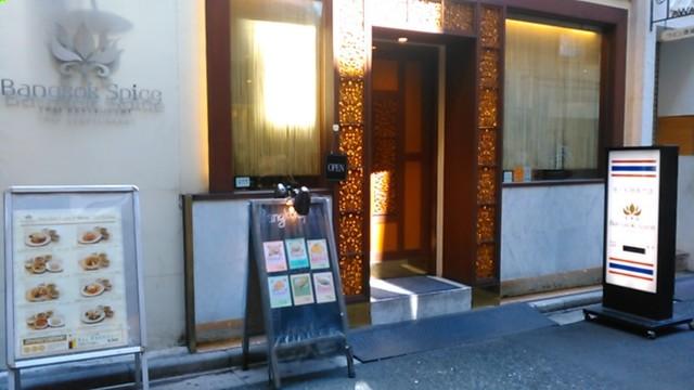 バンコクスパイス 新宿店