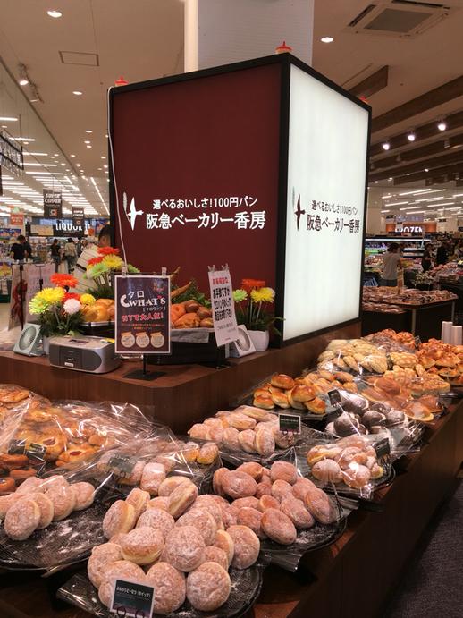 阪急ベーカリー香房 イズミヤスーパーセンター福町店