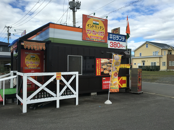 インドキッチン ナン・カレーハウス