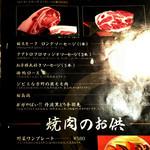 炭火焼肉 炎家 - 豚・鶏・ジビエメニュー