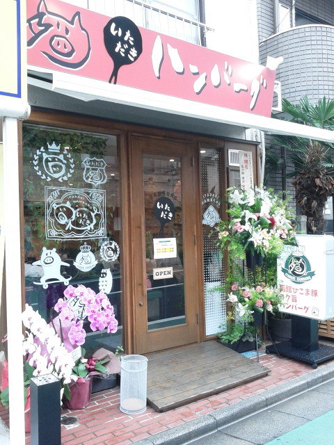 いただきハンバーグ  武蔵関店