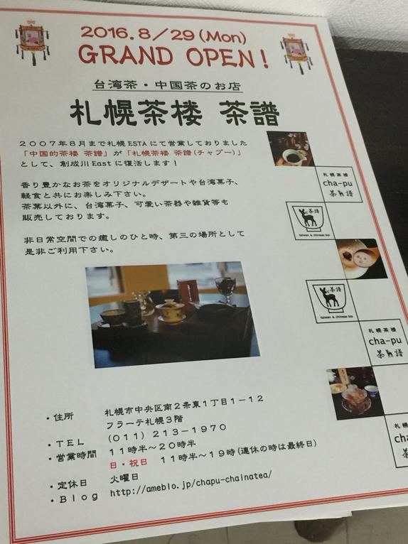 札幌茶楼 茶譜