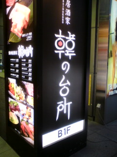 焼肉居酒家 韓の台所 新川通り店