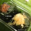 おにぎり家一粒 - 料理写真:大葉味噌・おかかチーズ