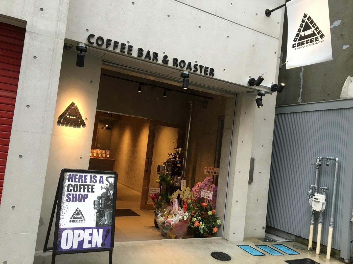 ザ コーヒー コーヒー コーヒー