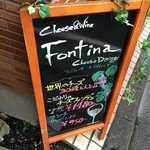 フォンティーナ チーズ ダイニング - メニュー写真:201609 フォンティーナ 建物の入口にあるメニュー看板
