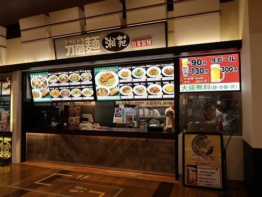刀削麺 湘苑