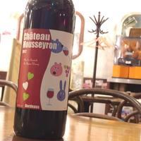 【ChateauMousseyron2012】飲み放題ワイン