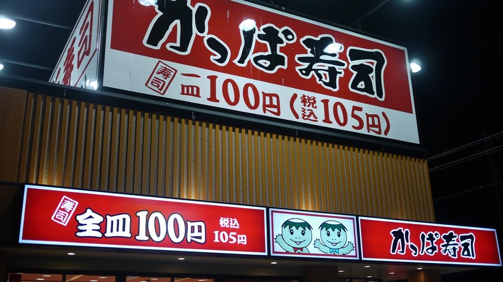 かっぱ寿司 太子店