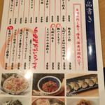 魚盛 - グランド